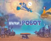 """""""Виктор_Робот"""": Если вы не верили в отечественную анимацию, то зря"""