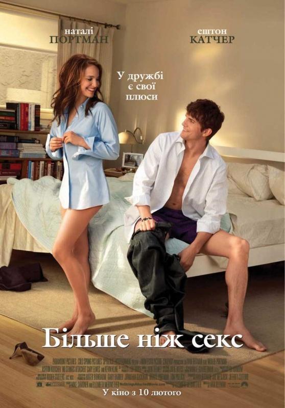 Кино продлема с сексом ч 2