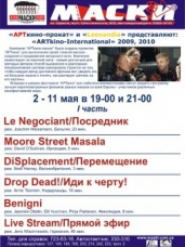 ARTkino-International. 1 Часть