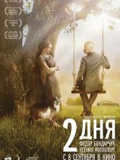 Blu-ray.  2 дня Петр Дроздов