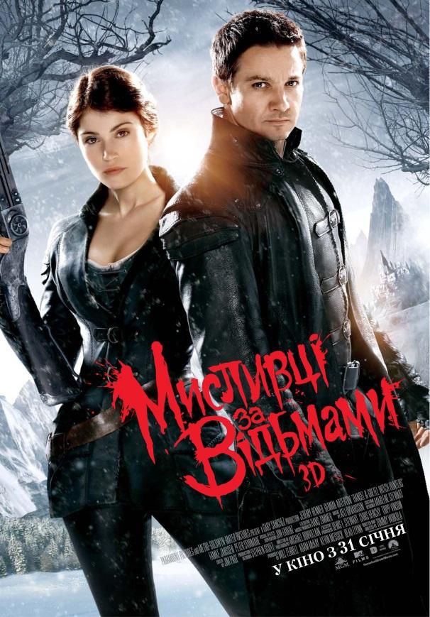 охотники на ведьм смотрите в кинотеатрах продажа билетов