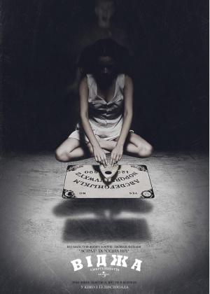 Уиджи: Доска Дьявола смотреть онлайн (2014)