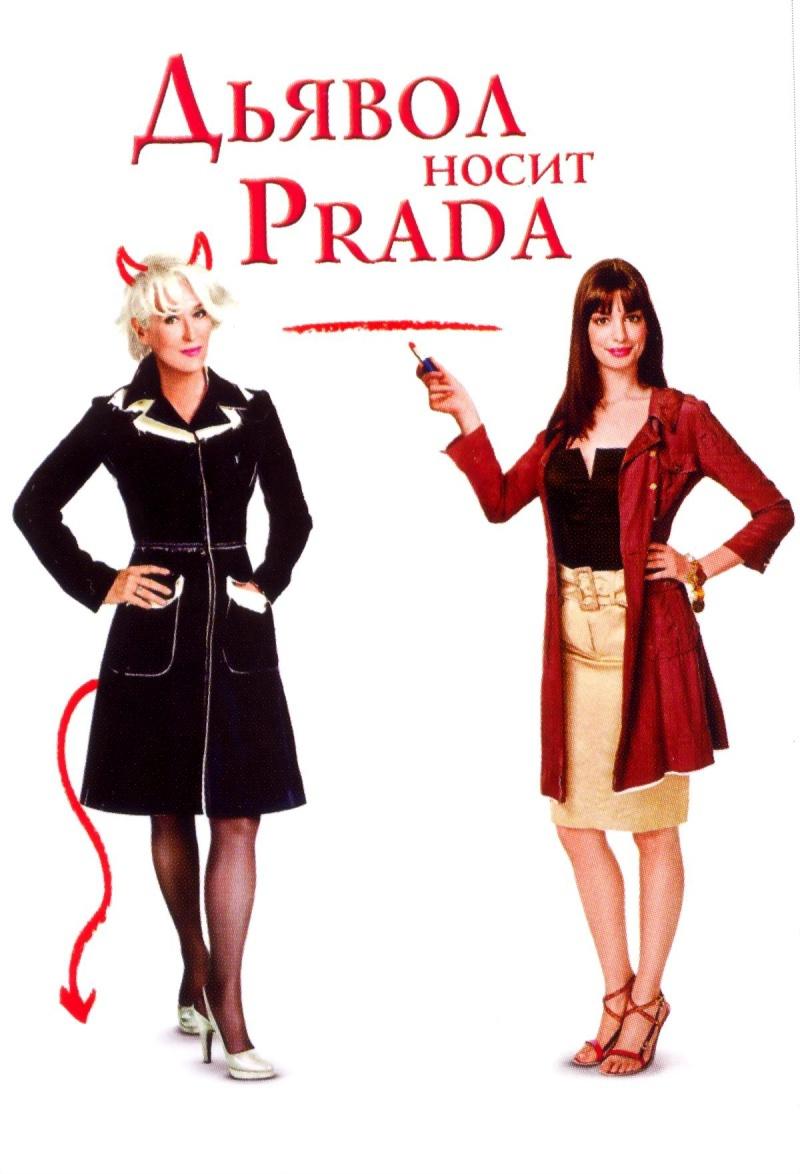 Фильм Дьявол носит Prada 2006: описание, содержание