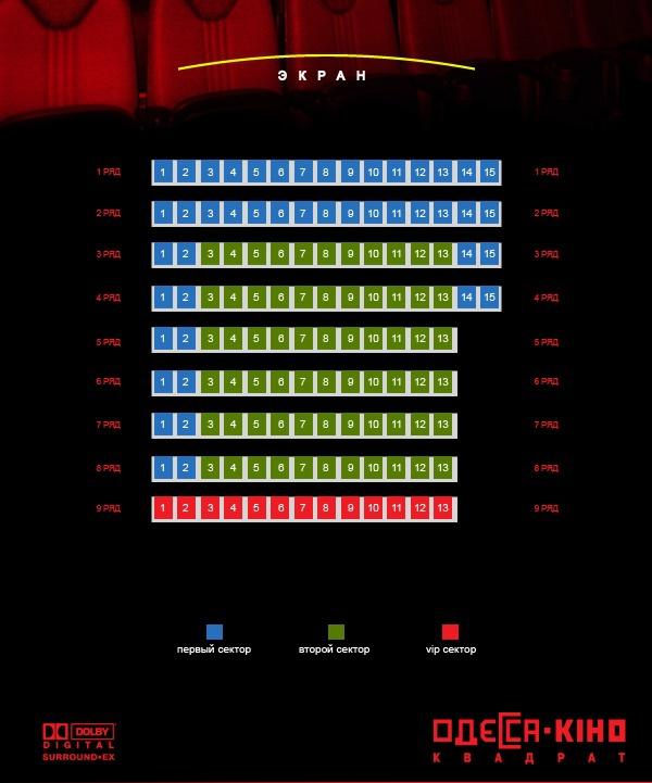 Афиша кинотеатров одесса кино квадрат билеты на шоу морозко